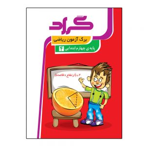برگ ریاضی 4